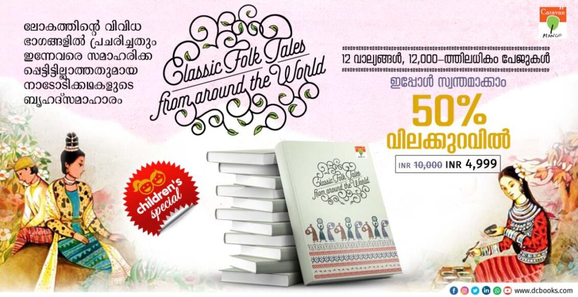 CLASSIC FOLK TALES FROM AROUND THE WORLD – 12 VOLUMES