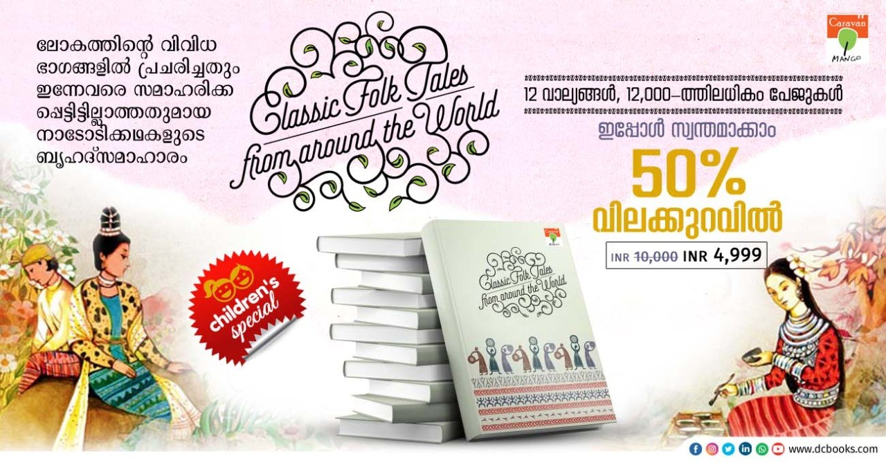 CLASSIC FOLK TALES FROM AROUND THE WORLD - 12 VOLUMES