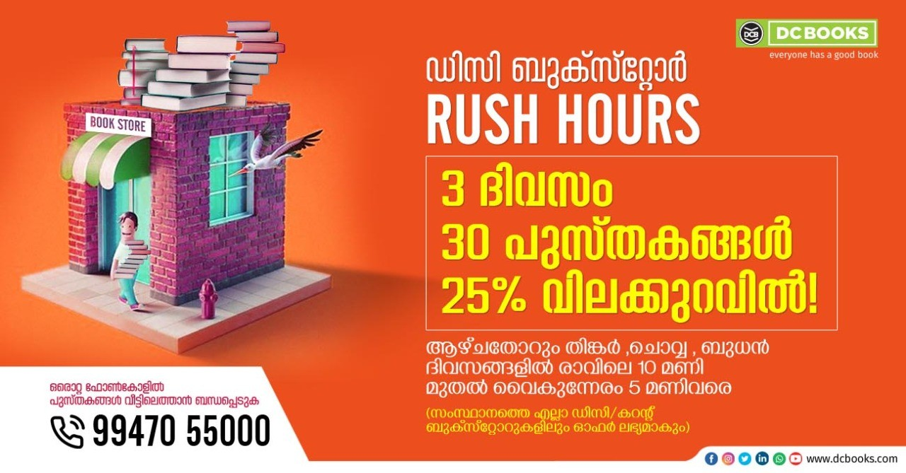 Store Rush Hours