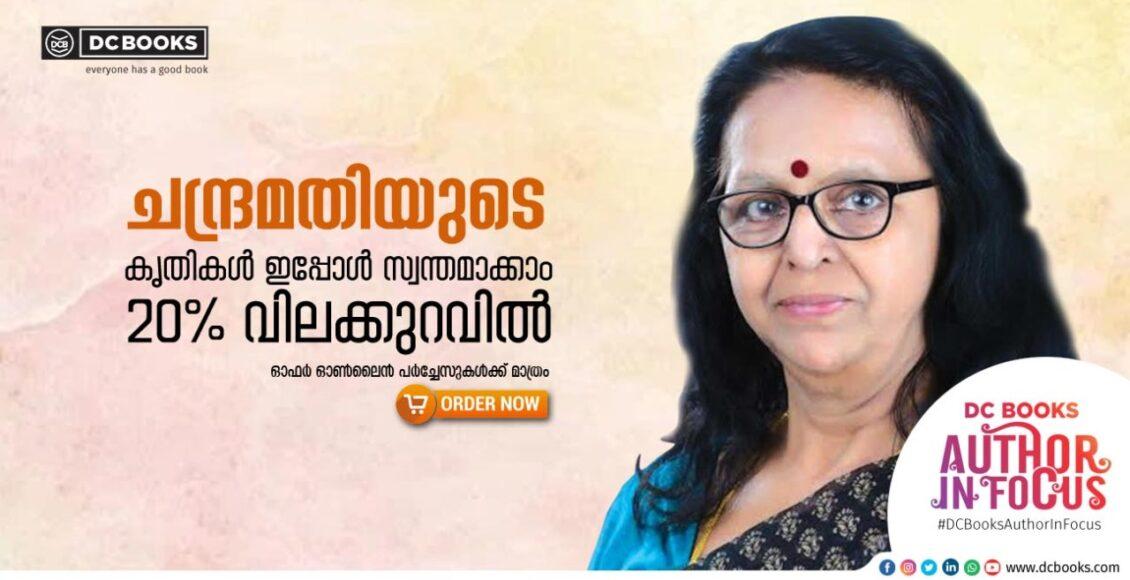 Chandramathi