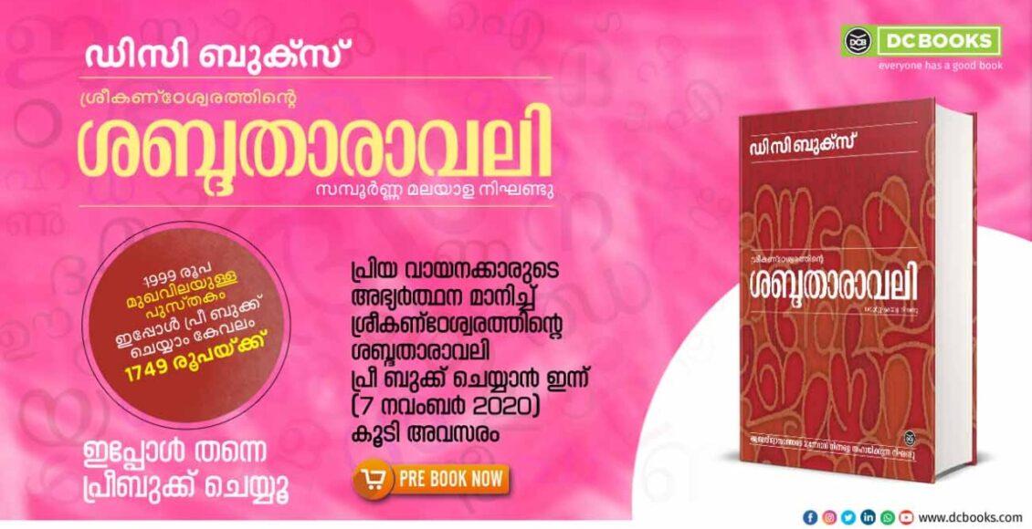 Sabdhatharavali