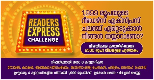 readers challenge popup