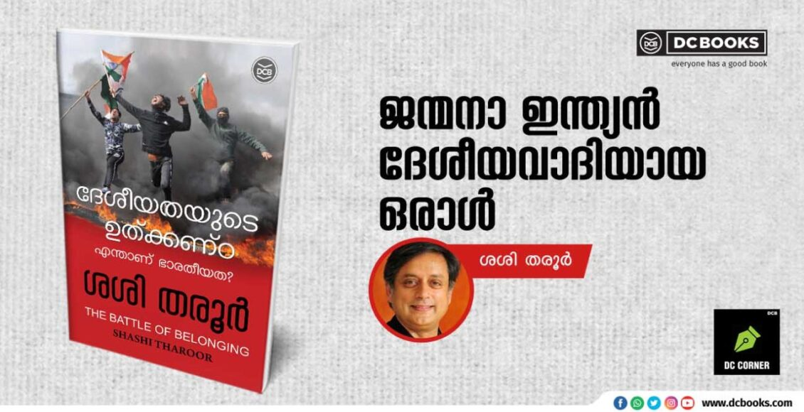 DESIYATHAYUDE UTHKANDA : ENTHANU BHARATHEEYATHA