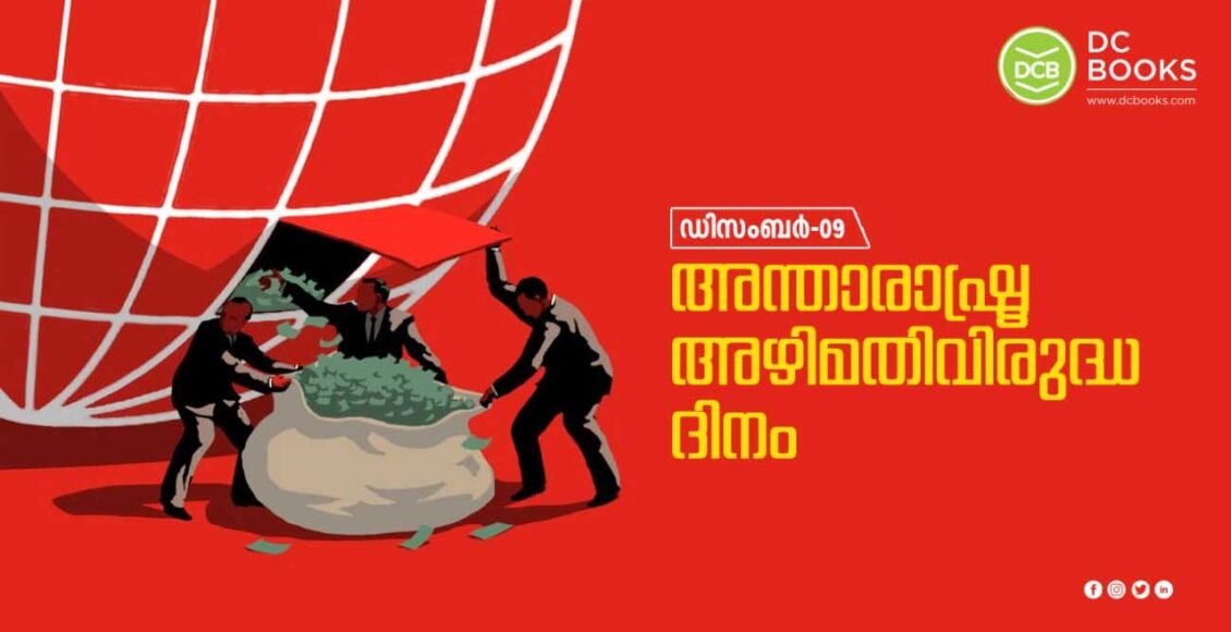 International Anti-Corruption Day