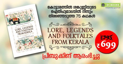Lore, Legends & Folktales From Kerala NEWS Banner