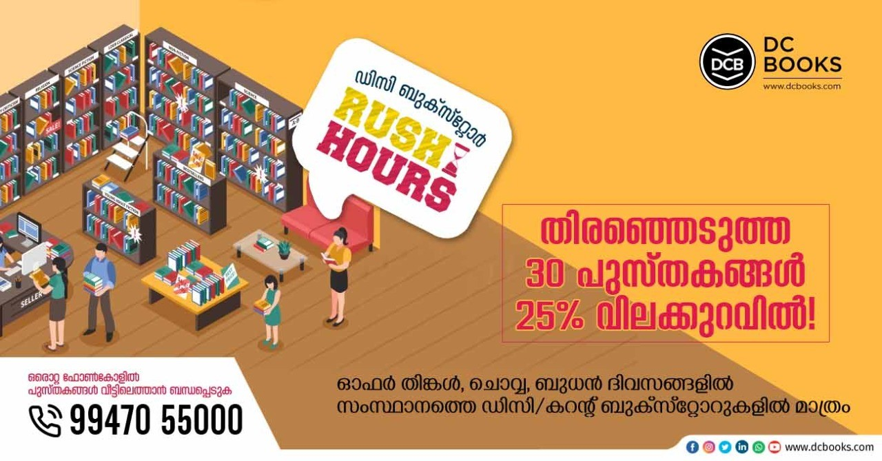 DC Bookstore Rush Hours