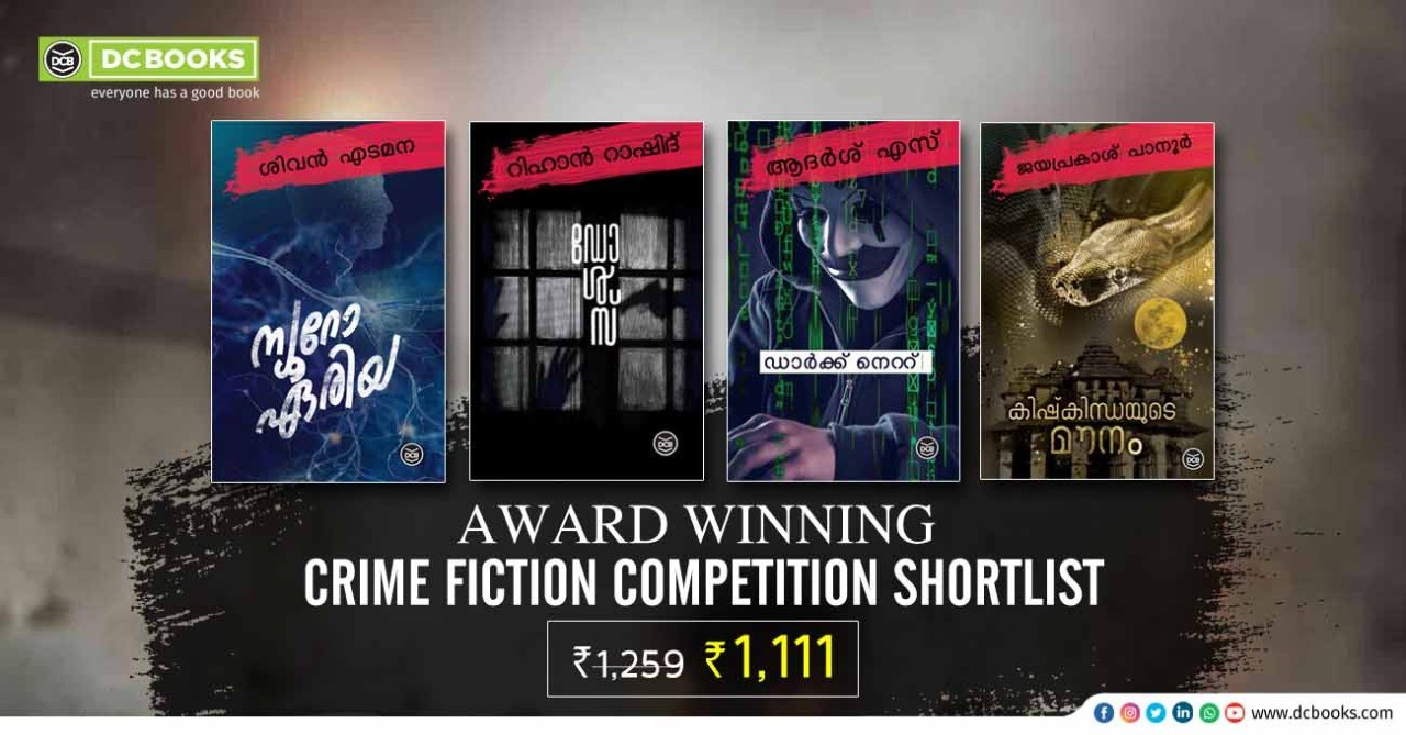 AWARD WINNING CRIME FICTION COMPETITION SHORTLIST