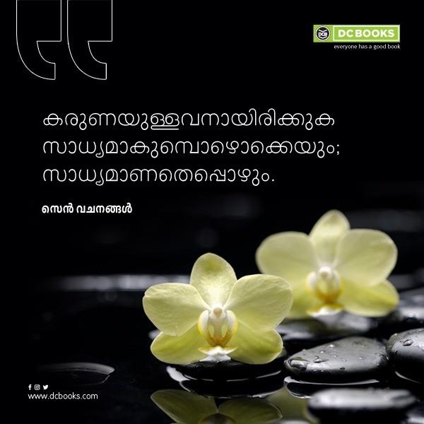 Malayalam Quote