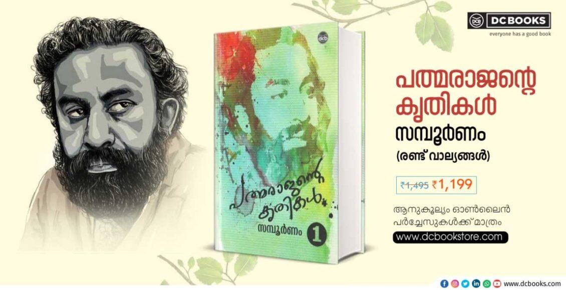 PADMARAJANTE KRITHIKAL SAMPOORNAM – 2 VOLUMES By : P PADMARAJAN