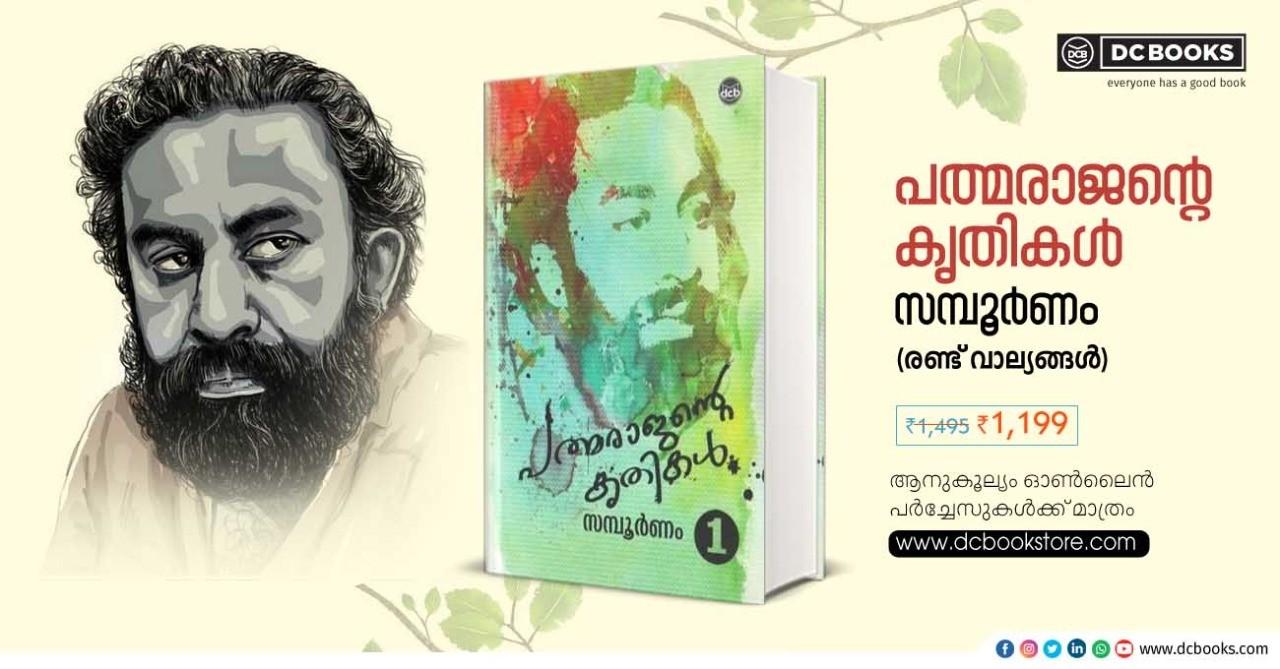 PADMARAJANTE KRITHIKAL SAMPOORNAM - 2 VOLUMES By : P PADMARAJAN