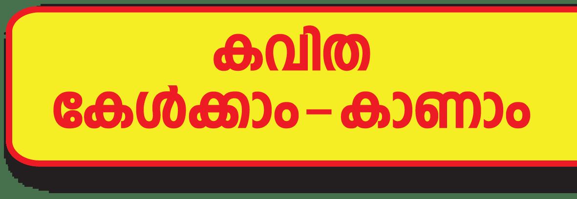 malayalapadavali by dcbooks