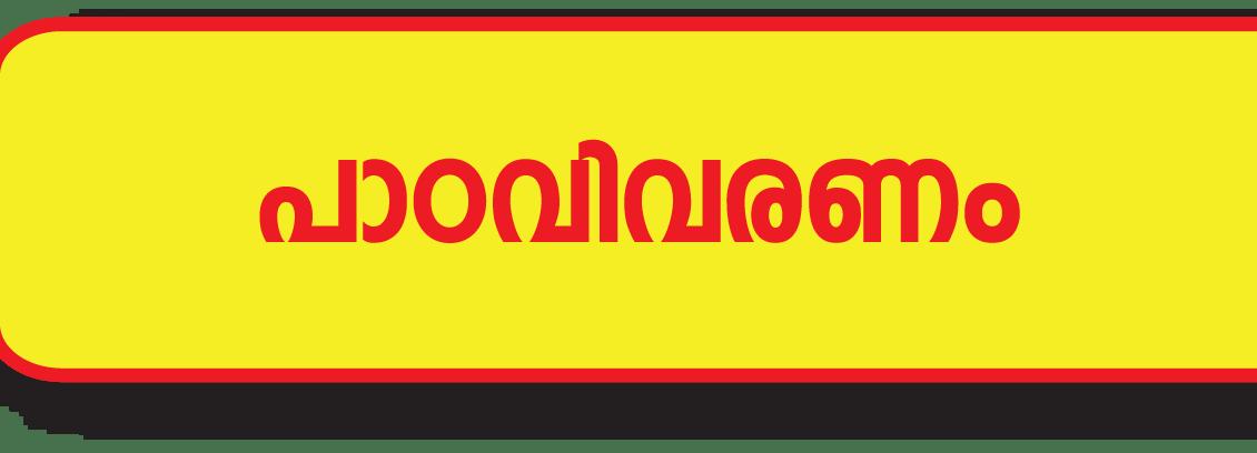 Malayala padaval padavivaranm
