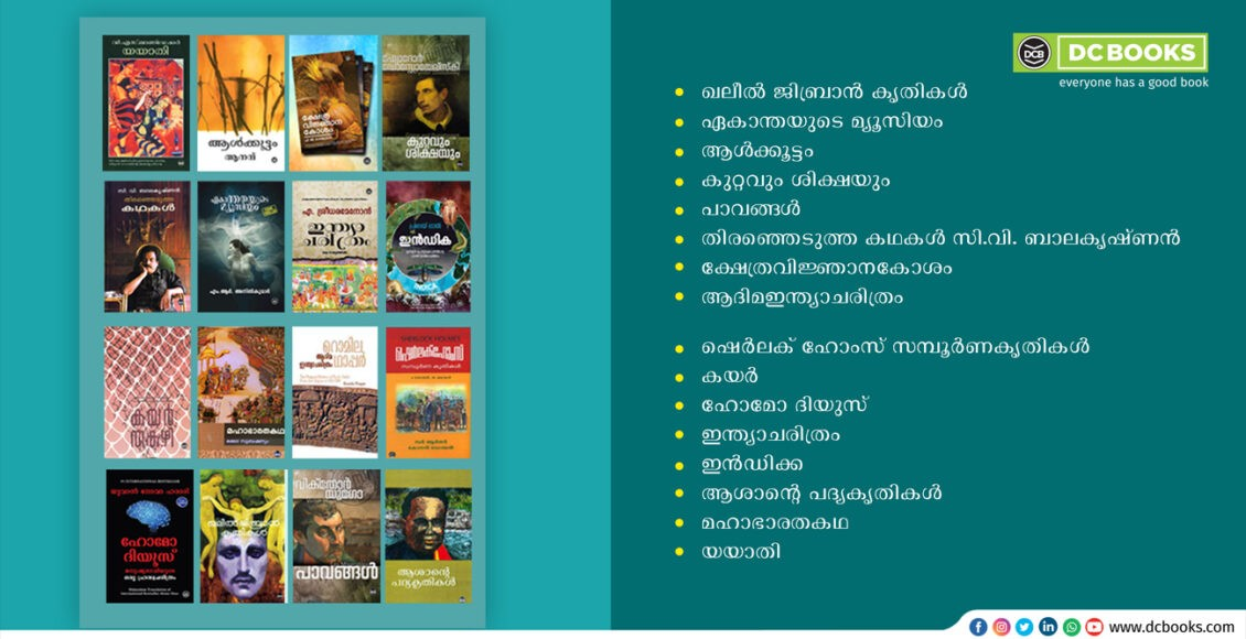 PORTAL Malayalam