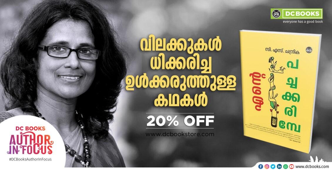 PORTAL Malayalam DEC 23