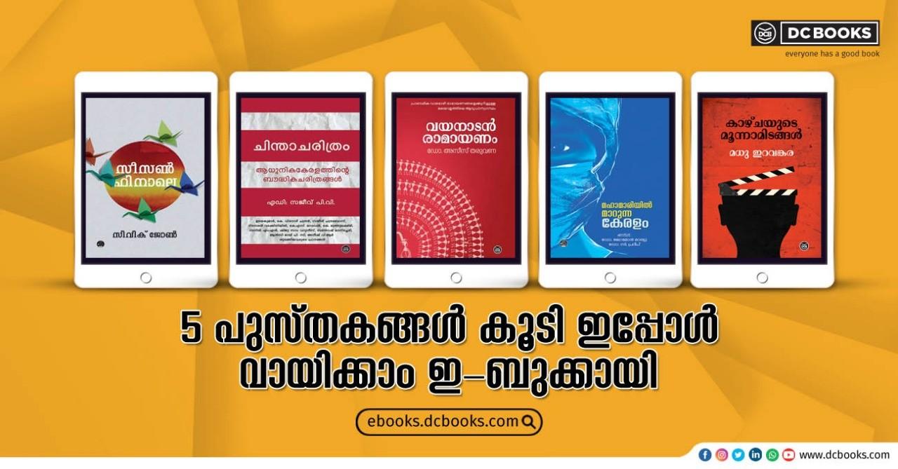 ebook online dcbooks