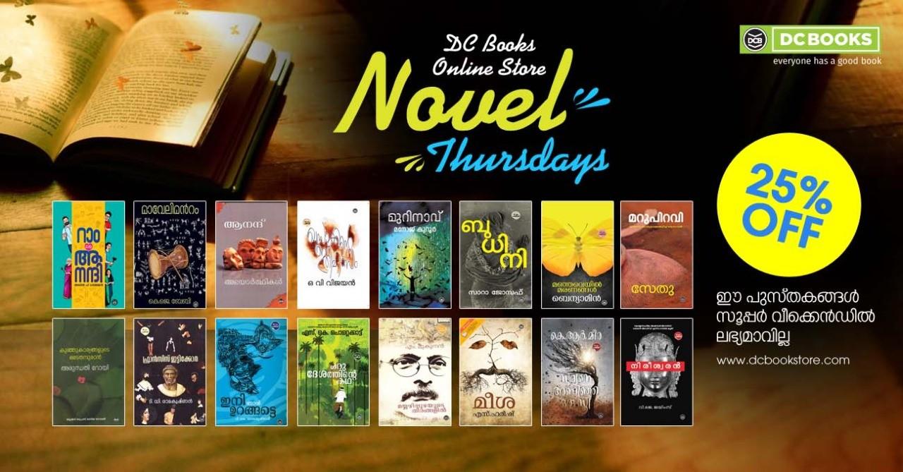 Novel Thursday dcbooks