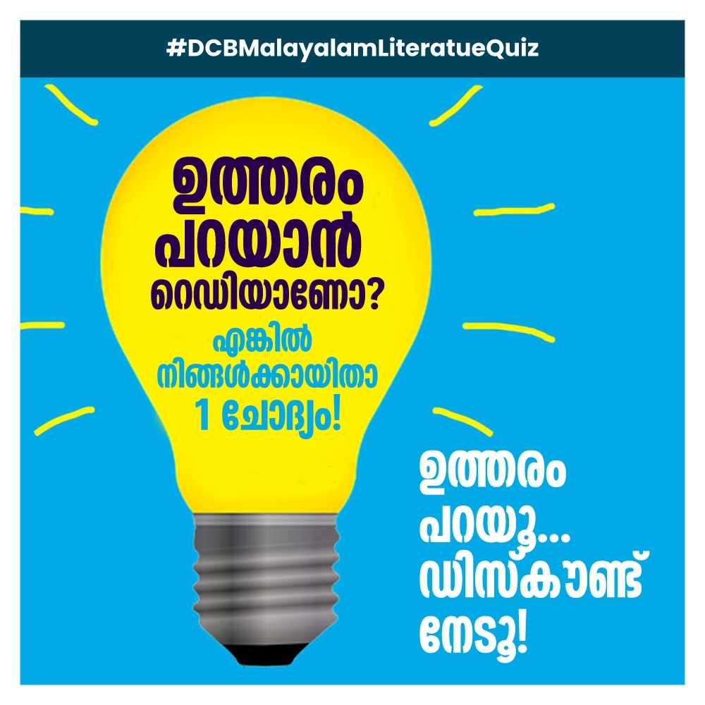Malayalam Quiz DCBooks