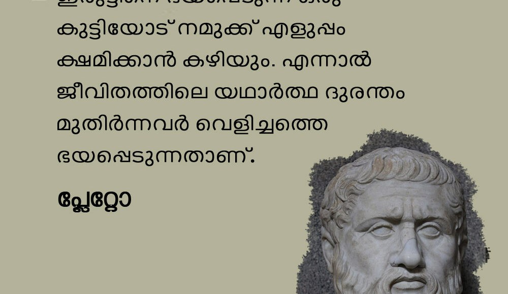 Plato Malayalam Quotes