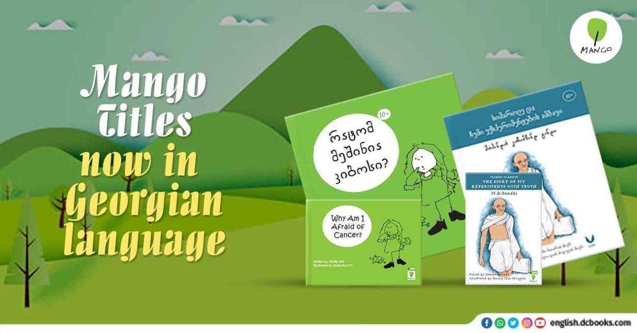 Mango books
