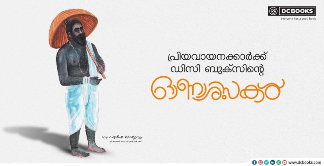 വര- സുധീഷ് കോട്ടേമ്പ്രം