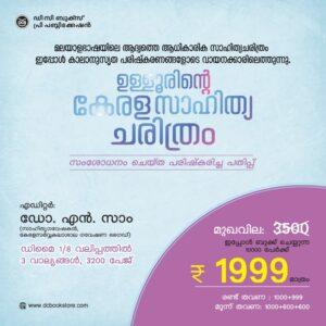 dcbooks kerala sahithya charithram by ullor